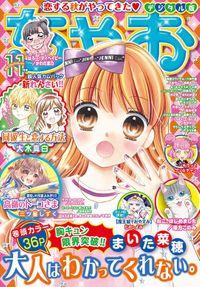 ちゃお 2020年11月号(2020年10月2日発売)