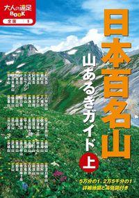 日本百名山 山あるきガイド