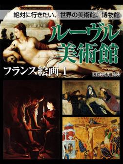絶対に行きたい、世界の美術館、博物館 ルーヴル美術館 フランス絵画1-電子書籍