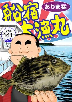 船宿 大漁丸141-電子書籍