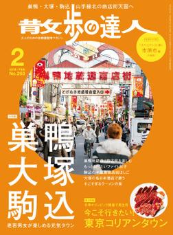 散歩の達人_2018年2月号-電子書籍