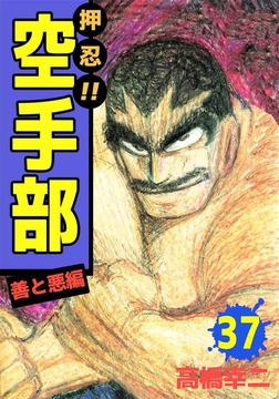 押忍!!空手部 37-電子書籍