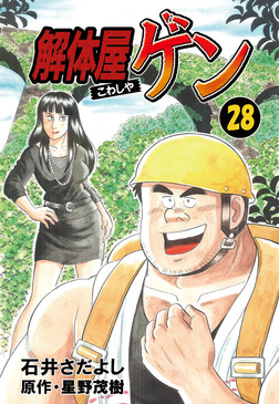 解体屋ゲン 28巻-電子書籍