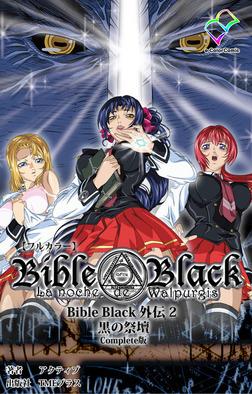 【フルカラー】BibleBlack外伝 2 黒の祭壇 Complete版-電子書籍
