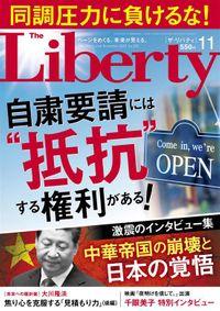 The Liberty (ザリバティ) 2020年11月号