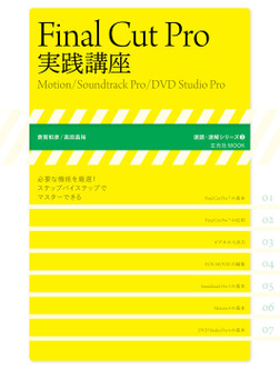 Final Cut Pro実践講座-電子書籍