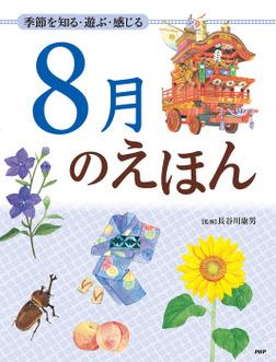 季節を知る・遊ぶ・感じる 8月のえほん-電子書籍