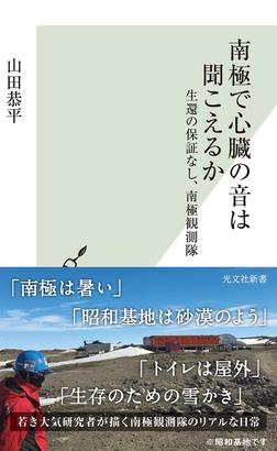 南極で心臓の音は聞こえるか~生還の保証なし、南極観測隊~-電子書籍