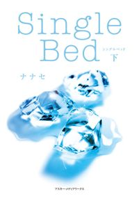 Single Bed<下>