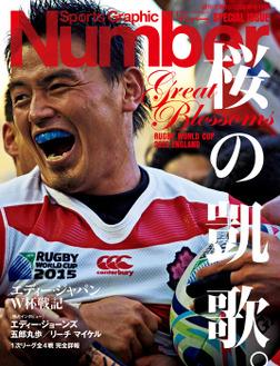 Number(ナンバー)特別増刊 桜の凱歌。 エディージャパンW杯戦記-電子書籍