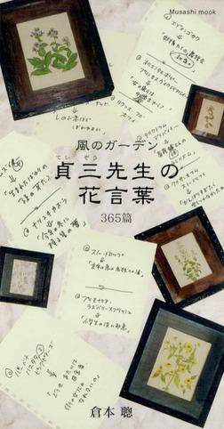 風のガーデン貞三先生の花言葉365篇-電子書籍