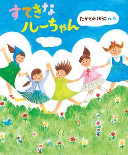 すてきなルーちゃん-電子書籍