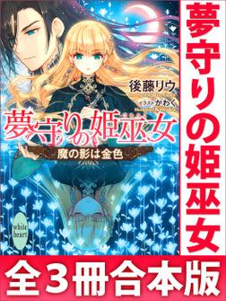 夢守りの姫巫女 全3冊合本版 電子書籍特典SS付き-電子書籍