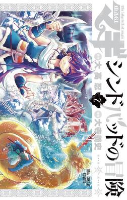 マギ シンドバッドの冒険(2)【期間限定 無料お試し版】-電子書籍