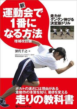 新・運動会で1番になる方法 増補改定版-電子書籍