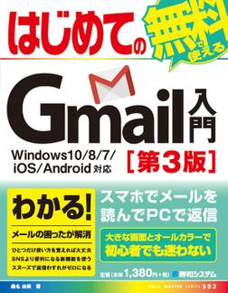 はじめてのGmail入門 Windows10/8/7/iOS/Android対応[第3版]-電子書籍