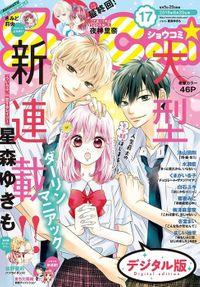 Sho-Comi 2019年17号(2019年8月5日発売)