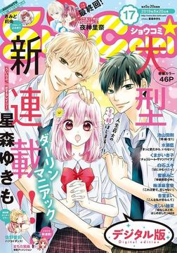 Sho-Comi 2019年17号(2019年8月5日発売)-電子書籍