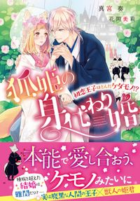 狐姫の身代わり婚 ~初恋王子はとんだケダモノ!?~
