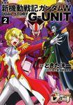 新機動戦記ガンダムW DUAL STORY G-UNIT(角川コミックス・エース)