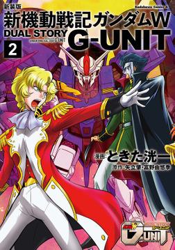 新装版 新機動戦記ガンダムW DUAL STORY G-UNIT(2)-電子書籍