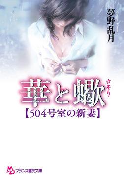 華と蠍【504号室の新妻】-電子書籍