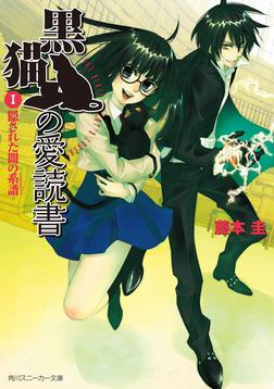 黒猫の愛読書 I -THE BLACK CAT'S CODEX- 隠された闇の系譜-電子書籍