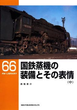 国鉄蒸機の装備とその表情(中)-電子書籍