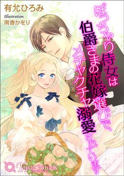 ぽっちゃり侍女は伯爵さまの花嫁選びで、メチャクチャ溺愛されています【書下ろし・イラスト10枚入り】-電子書籍