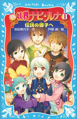 新 妖界ナビ・ルナ(11) 伝説の御子へ-電子書籍