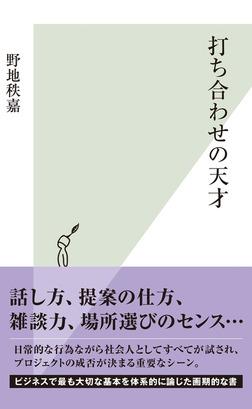 打ち合わせの天才-電子書籍