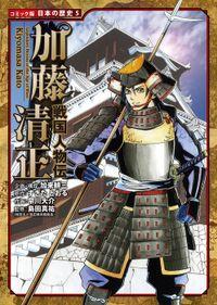 コミック版 日本の歴史 戦国人物伝 加藤清正