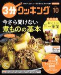 【日本テレビ】3分クッキング 2018年10月号