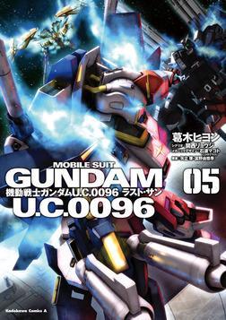 機動戦士ガンダム U.C.0096 ラスト・サン(5)-電子書籍