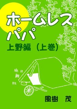 ホームレス・パパ―上野編(上巻)-電子書籍