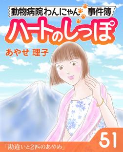 ハートのしっぽ51-電子書籍