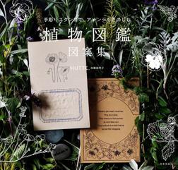 手彫りスタンプで、アレンジをたのしむ 植物図鑑 図案集-電子書籍