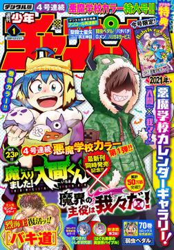 週刊少年チャンピオン2021年01号-電子書籍