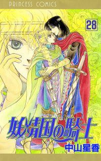 妖精国の騎士(アルフヘイムの騎士) 28