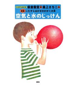 空気と水のじっけん-電子書籍