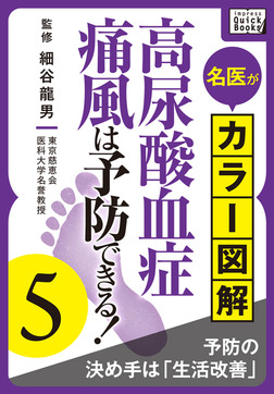 名医がカラー図解! 高尿酸血症・痛風は予防できる! (5) 予防の決め手は「生活改善」-電子書籍