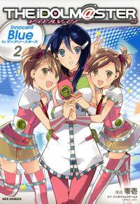 アイドルマスター Innocent Blue for ディアリースターズ: 2