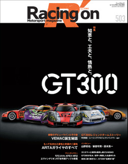 Racing on No.503-電子書籍