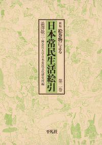 日本常民生活絵引 2