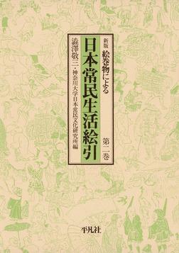 日本常民生活絵引 2-電子書籍