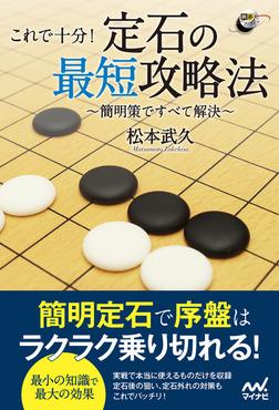 これで十分! 定石の最短攻略法 ~簡明策ですべて解決~-電子書籍