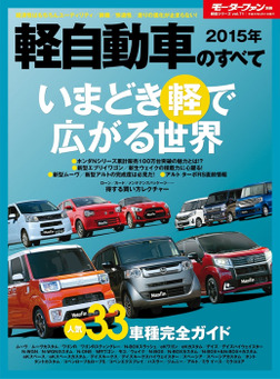 2015年 軽自動車のすべて-電子書籍