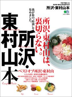 所沢・東村山本-電子書籍