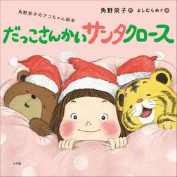 だっこさんかいサンタクロース ~角野栄子のアコちゃん絵本~-電子書籍