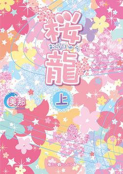 桜龍[上]-電子書籍